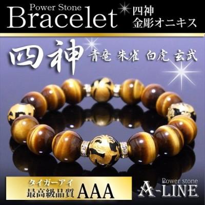 パワーストーン ブレスレット メンズ 四神金彫りオニキス12mm AAAタイガーアイ12mm PW-2555