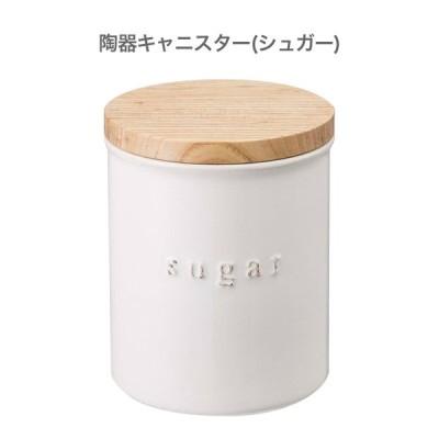 陶器 砂糖入れ キッチン 陶器キャニスター トスカ シュガー  WH 陶器キャニスター トスカ 収納 保存容器 調味料入れ キッチン インテリア