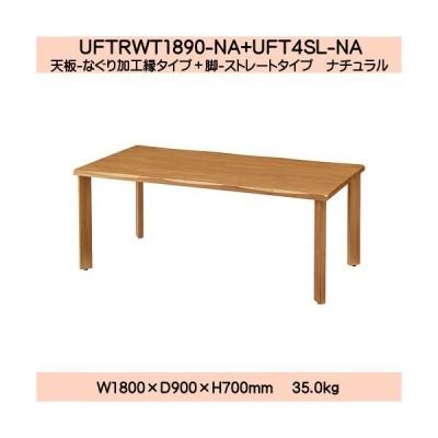 UD Table 天然木テーブル(なぐり加工縁) 【TAC】 UFTRWT1890-4SL-NA 脚:ストレートタイプ