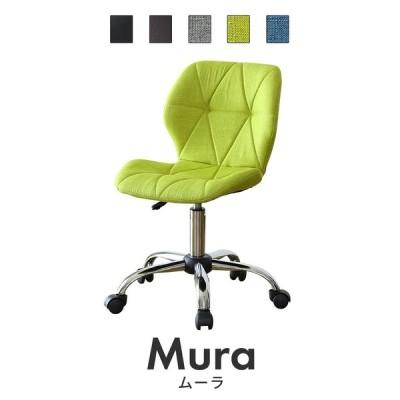 チェアー おしゃれ パソコンチェア オフィス pc チェア イス 椅子 いす ムーラ 北欧