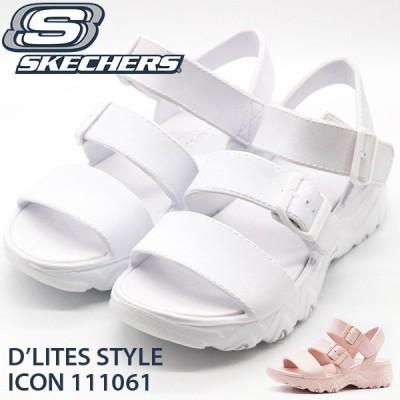 スケッチャーズ サンダル レディース 靴 スポーツ 白 ホワイト ピンク 軽量 軽い SKECHERS D'LITES STYLE ICON 111061