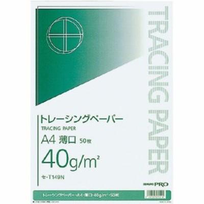 【メール便対応可】 コクヨ ナチュラルトレーシングペーパー A4 薄口 50枚入 セ-T149N