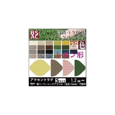 ラグ ラグマット 高級ラグ/レモン 形/120×94cm 他/ベーシックアクリル/25色/サイズ変更可/日本製
