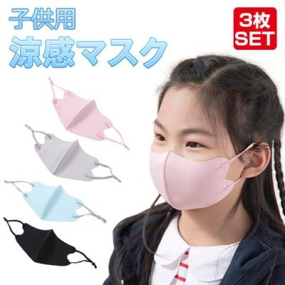 子供用 マスク 洗える 涼感 3枚セット 夏用