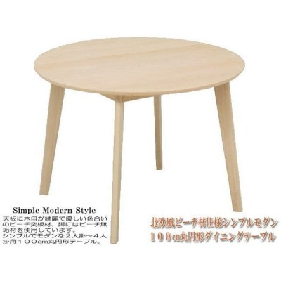 北欧風ビーチ材仕様シンプルモダン100cm丸円形ダイニングテーブル(ナチュラル色) 4人掛け 2人掛け 直径100cm 食卓テーブル