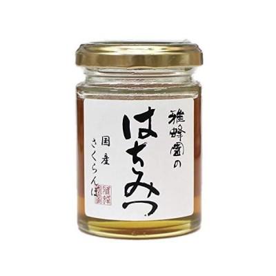 雅蜂園のはちみつ 国産 さくらんぼ蜂蜜 120g