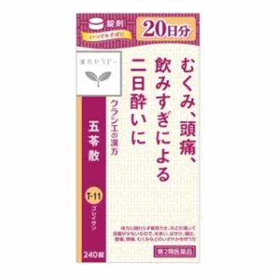【第2類医薬品】クラシエ薬品 漢方セラピー 五苓散錠(ごれいさん) 240錠