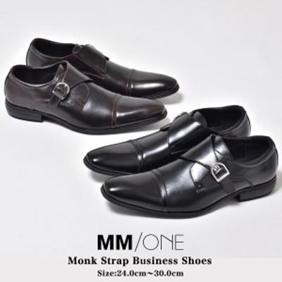 ビジネスシューズ メンズ 革靴 モンクストラップ スリッポン ストレートチップ ロングノーズ 靴 シューズ カジュアル ビジネス フォーマ
