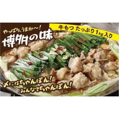 【A2-014】創業55年の老舗肉屋が厳選!もつ鍋(しょうゆ味)