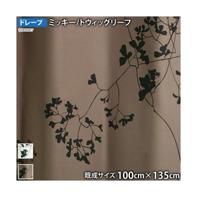 ミッキーマウスカーテン トウィッグリーフ(幅100cm×丈135cm) 遮光 ウォッシャブル 形状記憶 ドレープ