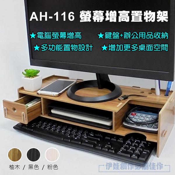 【AH-116】純木液晶螢幕架鍵盤收納電腦螢幕收納架螢幕增高架桌上型電腦收納置物架