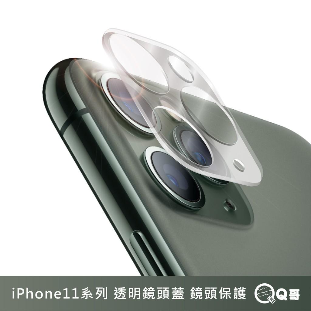 Q哥 透明鏡頭保護蓋 鏡頭貼 鏡頭保護貼 適用iPhone12 11Pro Max ipad12.9 鏡頭蓋 M45