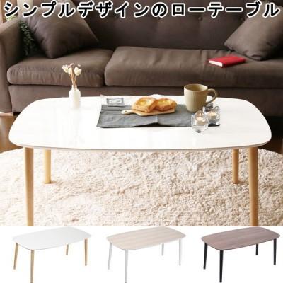 ローテーブル 木目調 シンプルデザイン コンパクト 幅90 高さ39 木製 簡単組立