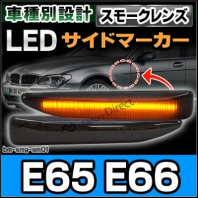 ll-bm-smg-sm01 スモークレンズ 7シリーズ E65 E66 LEDサイドマーカー LEDウインカー 純正交換 BMW( パーツ カスタム カスタムパーツ ウ
