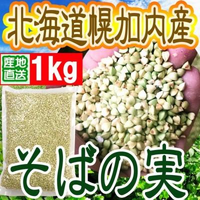 ◆蕎麦の実◆新そば!◆令和2年産!2020年産!【発送に14日程度かかります】◆そばの実!玄蕎麦!国産、北海道産、幌加内産玄そば使用!