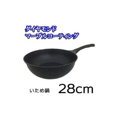 フライパン 深型 軽量ダイヤモンドマーブルコーティング 炒め鍋 28cm ブラック F-7112