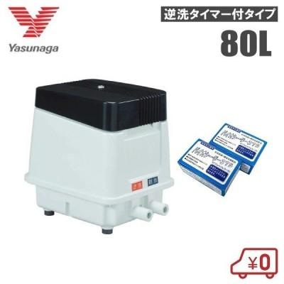 安永 浄化槽ブロワー 80L + 浄化槽薬 2箱セット EP-80E 塩素剤 エアーポンプ 浄化槽ポンプ ブロアー バイオシーダ