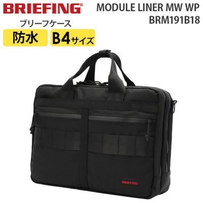 BRIEFING MODULE LINER MW WP ブリーフィング モジュール ライナー モジュールウェア ウォータープルーフ ブリーフケース 防水 B4収納 15インチPC対応 BRM191B18