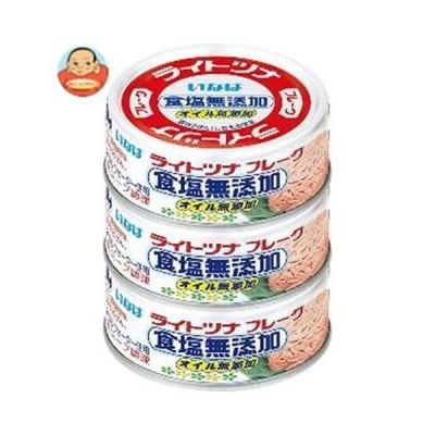 いなば食品 ライトツナフレーク食塩無添加(タイ産) 70g×3缶×15個入