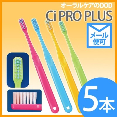 5本セット 歯科医院専用商品 ci PROPLUS +プロプラス 大人用 一般 歯ブラシ メール便可 20本 4セット まで