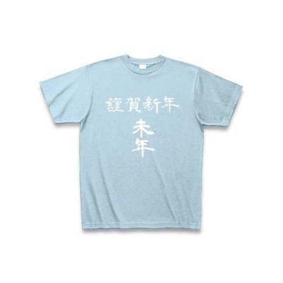 謹賀新年 未年 Tシャツ Pure Color Print(ライトブルー)