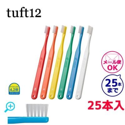 タフト12歯ブラシ(2列歯ブラシ)25本入 【オーラルケア】