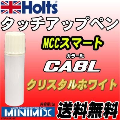 タッチアップペン MCCスマート CA8L クリスタルホワイト Holts MINIMIX