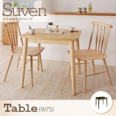 ダイニング家具 タモ無垢材 ダイニング Suven スーヴェン/テーブル (W75) ダイニングテーブル 幅75cm 長方形 2人掛け用 2人用 食卓テーブ