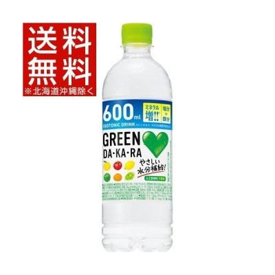 グリーン ダカラ 冷凍兼用 ( 600ml*24本 )/ GREEN DA・KA・RA(グリーンダカラ)
