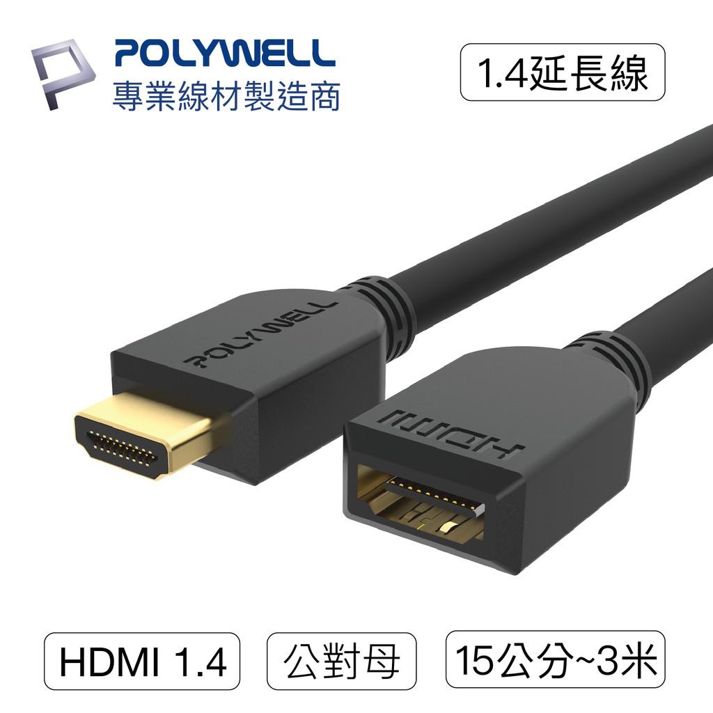 POLYWELL HDMI延長線 1.4版 公對母 15公分~3米 4K 30Hz HDMI 工程線 寶利威爾 台灣現貨