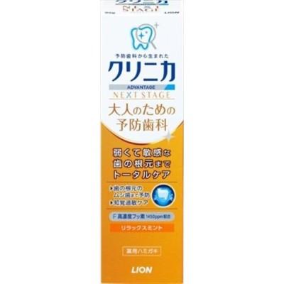 クリニカアドバンテージ NEXT STAGE ハミガキ リラックスミント 【 ライオン 】 【 歯磨き 】