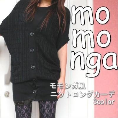 モモンガ風 ロング カーディガン♪ SP63-024601M 【ゆうメール不可】