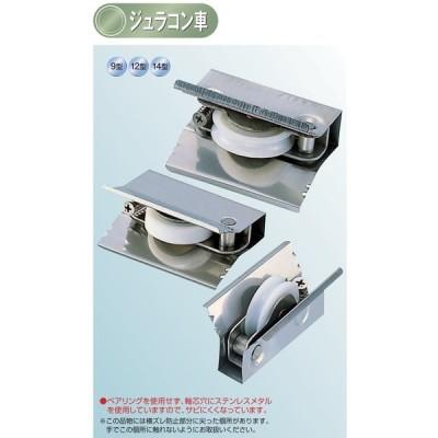 (メール便 可) ヨコヅナ メタル入り 取替戸車 丸型 ジュラコン(R)車 ADS-0091 9型