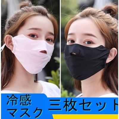数量限定価格 3枚入 ひんやり マスク 夏用 接触冷感 涼しい 個包装 洗える UVカット 花粉 ウィルス PM2.5 対策  熱中症対策応援キャンペーン 男女兼用