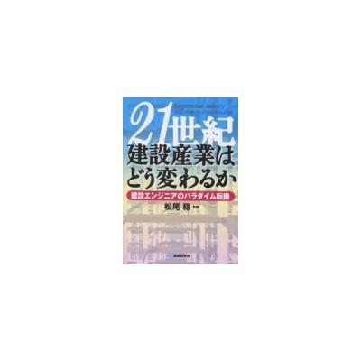 21世紀建設産業はどう変わるか/松尾稔【監修】 通販 LINEポイント ...