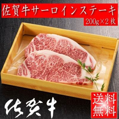 お歳暮 佐賀牛【雌】高品質 サーロイン ステーキ (400g(200×2枚)) プレゼントにおすすめ