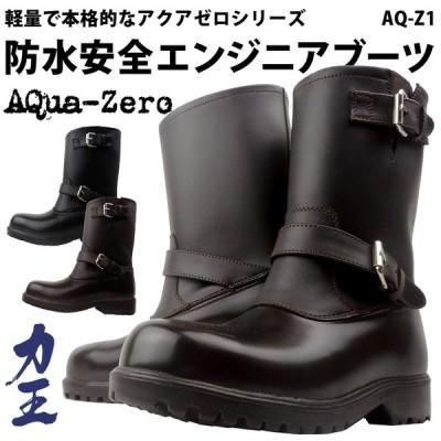 安全靴 エンジニアブーツ 力王 アクアゼロ 鋼製先芯 AQua-Zero AQ-Z1 水に強い 防水 軽い 軽量 4E 衝撃吸収 バイク 雨の日 長靴 取り寄せ