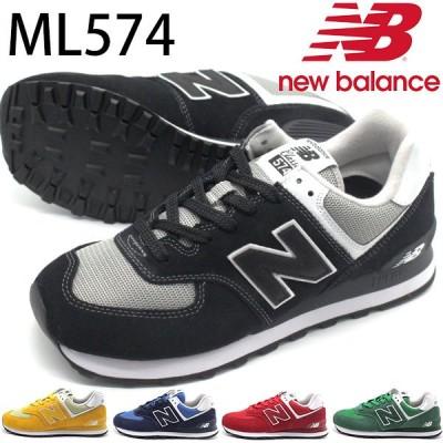 ニューバランス NB スニーカー メンズ 靴 黒 赤 青 緑 黄 ブラック New Balance ML574