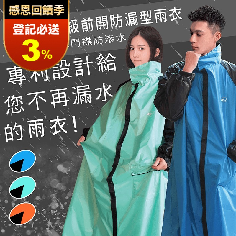 RK-1升級前開防漏水連身雨衣