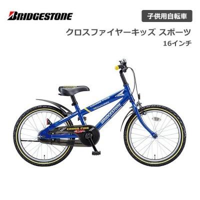 【スポイチ】 子供用自転車 16インチ ブリヂストン クロスファイヤー キッズ スポーツ 16型 CKS166 幼児 キッズ BRIDGESTONE