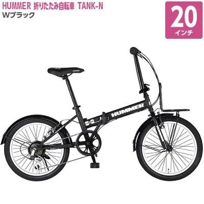 HUMMER ハマー 20型 折畳み自転車 外装6 TANK-N Wブラック 63225-61 沖縄・離島配送不可