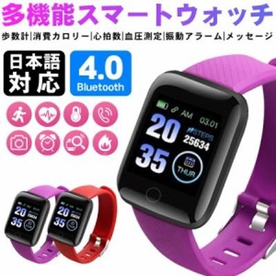 スマートウォッチ デジタル時計 Bluetooth 4.0 腕時計 多機能 心拍数 血圧 歩数計 振動アラーム 1.3インチ 送料無料