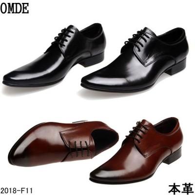 本革ビジネスシューズ 革靴 メンズ 牛革 ドレスシューズレースアップシューズビジネスシューズ紳士靴omde-2018-F11