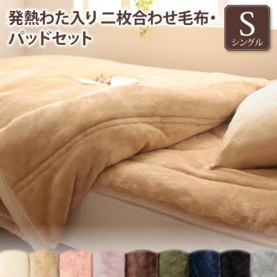 なめらかさもボリュームもプレミアム 吸湿発熱わた入り 2枚合わせ毛布+敷パッド 2点セット シングルサイズ