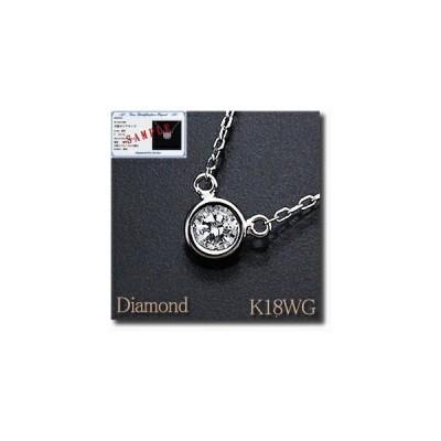 【カード鑑別付】【一粒ダイヤネックレス】 ペンダントネックレス  ダイヤモンド 0.10ct SI-2UP Hカラー  K18WG(ホワイトゴールド)   10P03Dec16