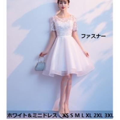 結婚式ドレス パーティードレス ミニ 2次会 顔合わせ お呼ばれ フォーマル 大きいサイズ 大人 女性 20代30代40代50代