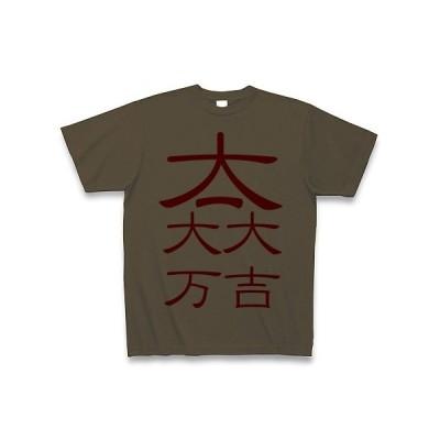 大一大万大吉(あずき色) Tシャツ(オリーブ)