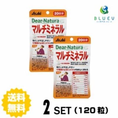 ディアナチュラ スタイル マルチミネラル 20日分(60粒)×2セット
