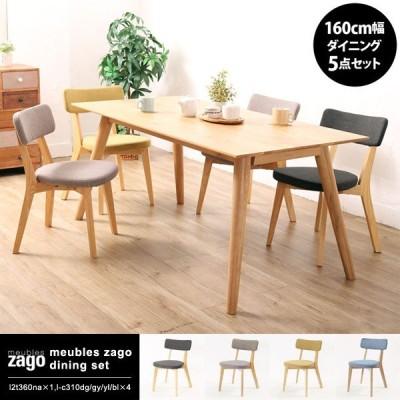 開梱設置無料 北欧家具 ダイニングテーブルセット 4人用 5点セット 伸縮 伸長式 無垢材 木製 幅160cm ZAGO ALI ナチュラル L2T360NA1L-C310XX4