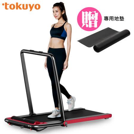 tokuyo 全折疊鋁合金寬平板智跑機 TT-250 健走機/跑步機/慢走機 (全區域步頻控速)贈專用地墊_隨貨附贈
